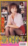 童貞狩り/SOD